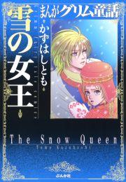 【まんがグリム童話】雪の女王