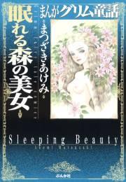 【まんがグリム童話】眠れる森の美女