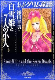 【まんがグリム童話】白雪姫と7人の小人