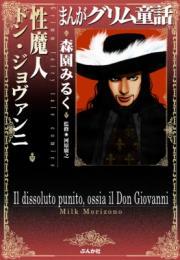 【まんがグリム童話】性魔人 ドン・ジョヴァンニ