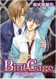 Bird Cage~嗜虐の学院~