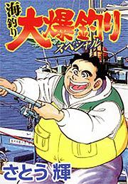 海釣り大爆釣りスペシャル