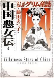 【まんがグリム童話】中国悪女伝