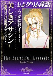 【まんがグリム童話】美しきアサシン~調教M女は凄腕スナイパー~