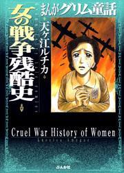 【まんがグリム童話】女の戦争残酷史