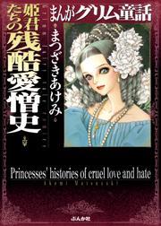 【まんがグリム童話】姫君たちの残酷愛憎史