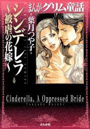 【まんがグリム童話】シンデレラ~被虐の花嫁~