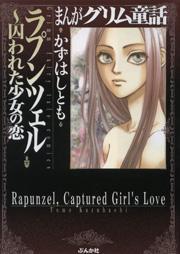 【まんがグリム童話】ラプンツェル~囚われた少女の恋~