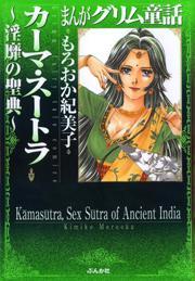 【まんがグリム童話】カーマ・スートラ~淫靡の聖典~