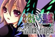 なないろ黒蝶~Killer Angel