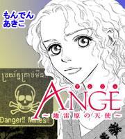ANGE(アンジュ)~地雷原の天使~