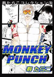 寿たらこコレクション3 MONKEY PUNCH