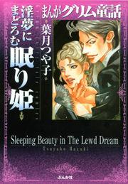 【まんがグリム童話】淫夢にまどろむ眠り姫