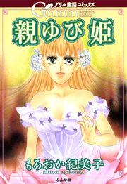 【まんがグリム童話】親ゆび姫
