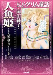 【まんがグリム童話】人魚姫~うたかたの月~