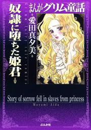 【まんがグリム童話】奴隷に堕ちた姫君