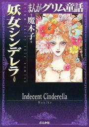 【まんがグリム童話】妖女シンデレラ